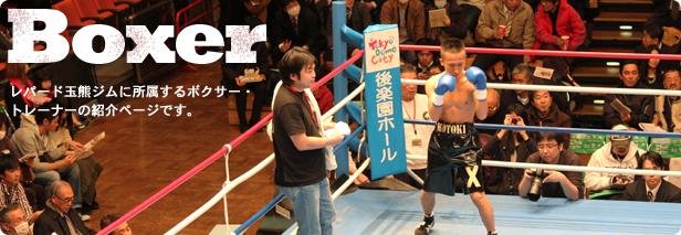 Boxer レパード玉熊ボクシングジムに所属するボクサー・トレーナーの紹介ページです。