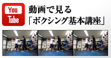 動画で見る「ボクシング基本講座」